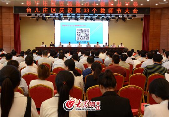 台儿庄区召开庆祝第33个教师节大会.jpg