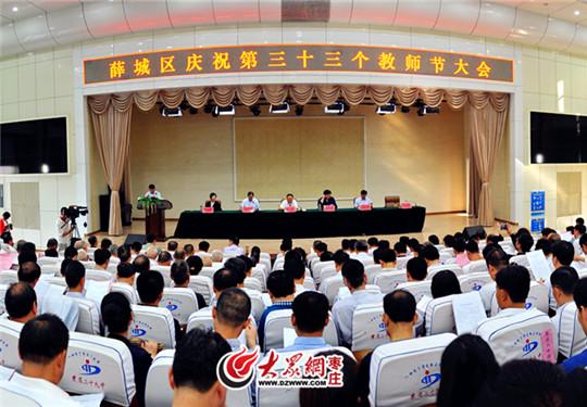 薛城区庆祝第33个教师节大会.jpg