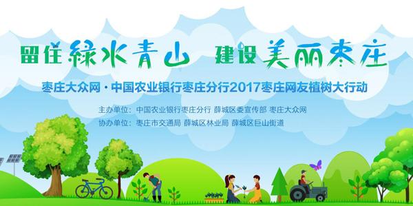 植树节,约吗 枣庄大众网大型植树活动等你来
