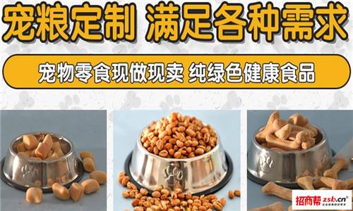 寻宠记宠物零食专卖店_全新服务模式_为宠物提供一切生活用品