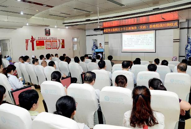 枣庄市立医院红十字志愿服务(实践)基地揭牌