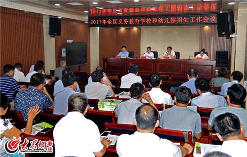 2017年薛城区义务教育学校和幼儿园招生工作会议召开