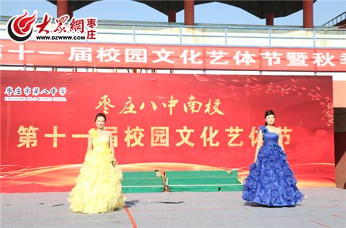 (歌曲《不忘初心》)-枣庄八中南校校园文化艺体节开幕式精彩纷呈