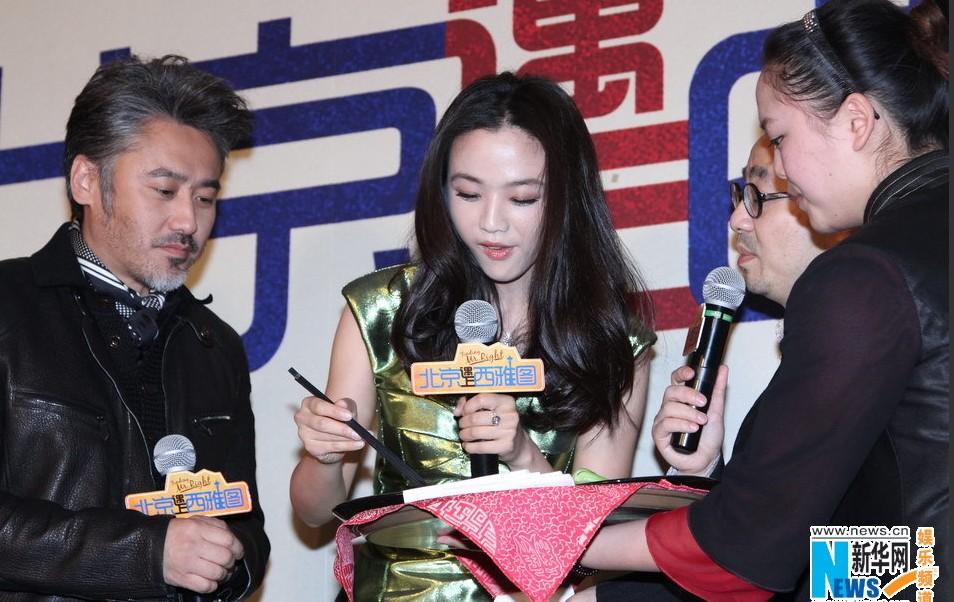 《北京遇上西雅图》票房破4亿 汤唯回锅肉喂吴秀波