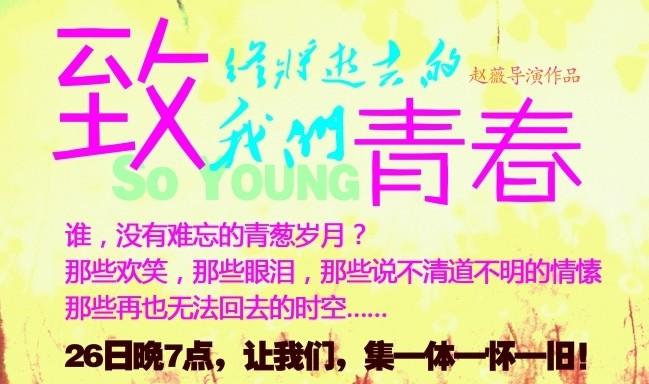 枣庄大众网[十元看大片]《致青春》明晚引爆!五元捐给雅安