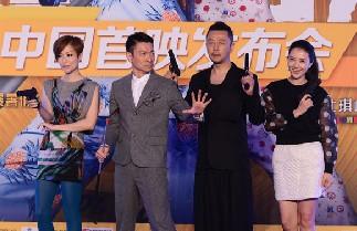 刘德华郑秀文出席《盲探》发布会公开打情骂俏