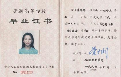 图:李冰冰庆上戏校庆 晒大学旧照及毕业证书