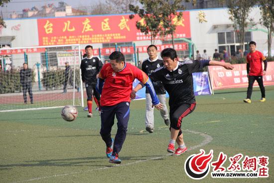 台儿庄全民健身运动会五人制足球比赛落下帷幕