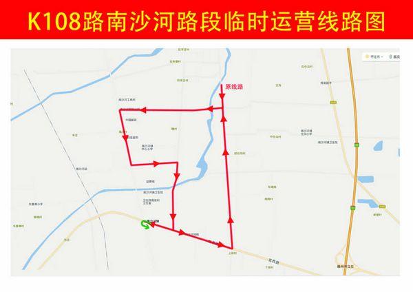 省道s345施工期间 滕州k108路公交调整线路