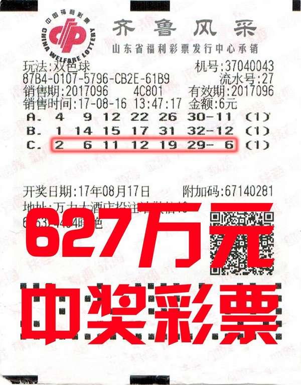 """枣庄大奖得主化身""""奥特曼"""" 领走627万元"""