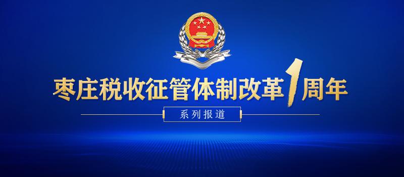seq囹�a�i)�aj_枣庄税收征管体制改革一周年系列报道台儿庄篇