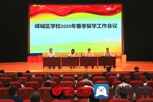 枣庄市峄城区召开2020年春季复学工作会议